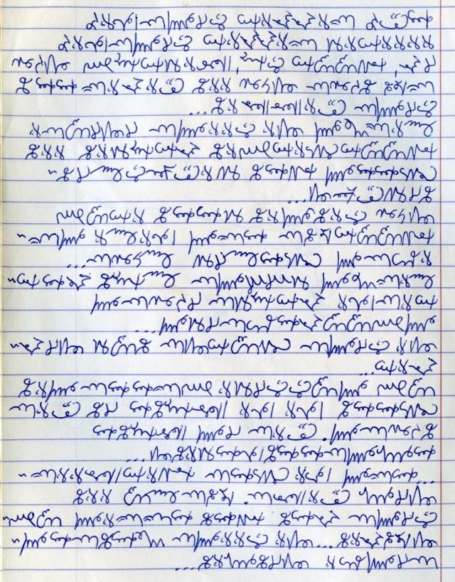 Stukje tekst in 'cursief' Dirkiaans