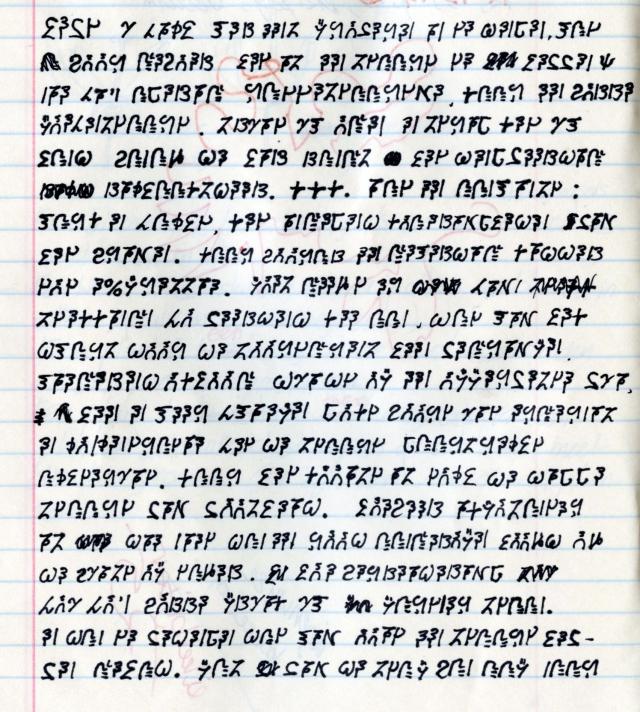 Een stukje tekst in het Heaiaiaans