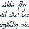 Erlkönigschrift